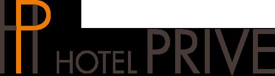 ホテルプリヴェ